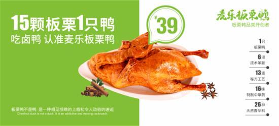 板栗鸭创始人马海龙:做打动人心的卤味
