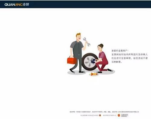 全景网络客服称,网站正在技术守护,已经购买图片的用户暂时无法正常下载,预计本日之内可以恢复。