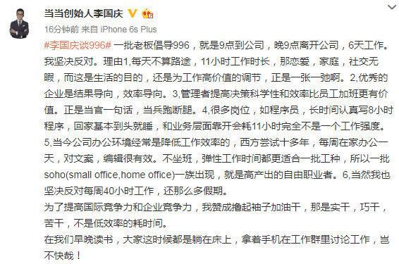 李国庆谈996:提高决策科学性比员工加班更有价值