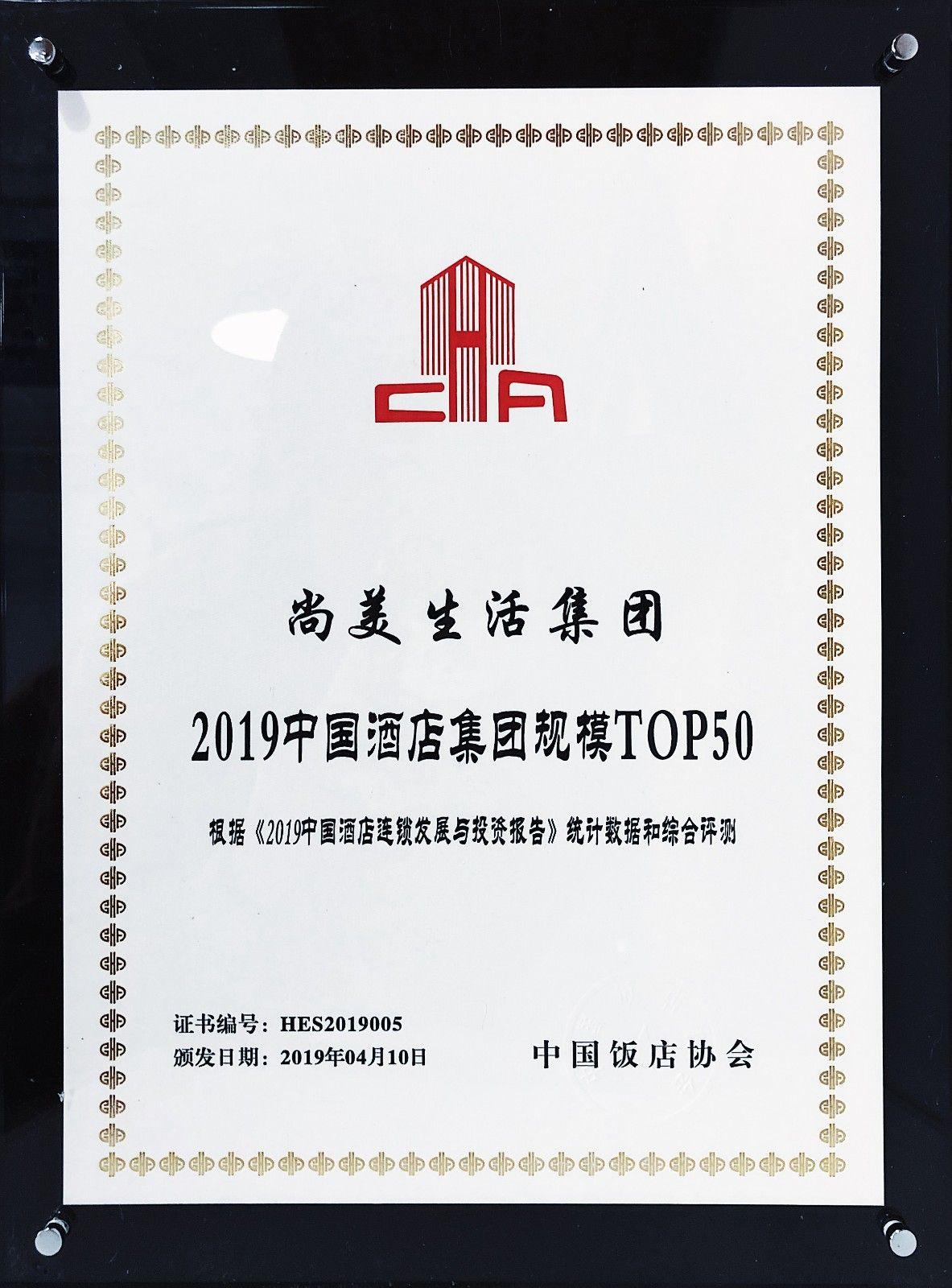 尚美生活集团获2019中国酒店集团规模50强排行榜第5