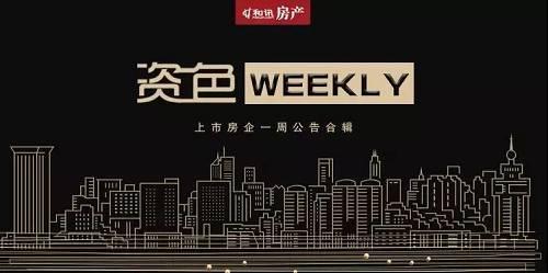 一周公告合辑 | 房企一季度销售成绩出炉 融资迎小阳春?
