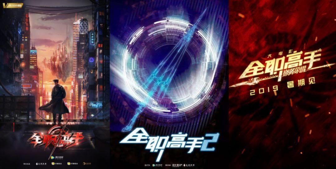 《全职高手》电影版暑期上映,国产动画复苏年是否正在到来?