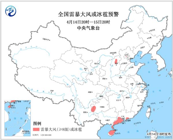 强对流天气蓝色预警中广东海南等地有8-10级雷暴大风