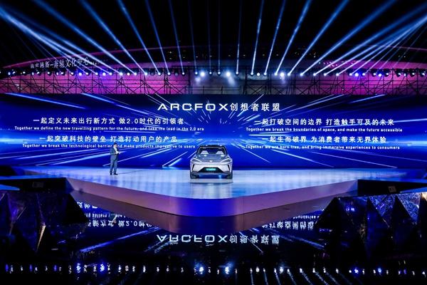 """北汽集团""""双轮驱动""""战略提速 ARCFOX发布IMC架构"""