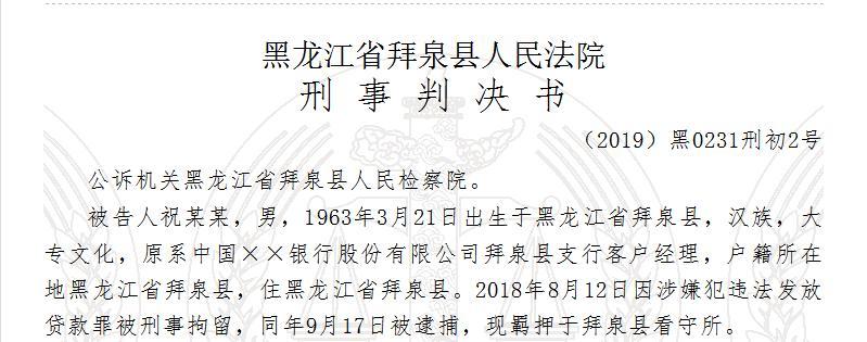 黑龙江某银行客户经理违法发放贷款获刑 曾找人帮忙做担保