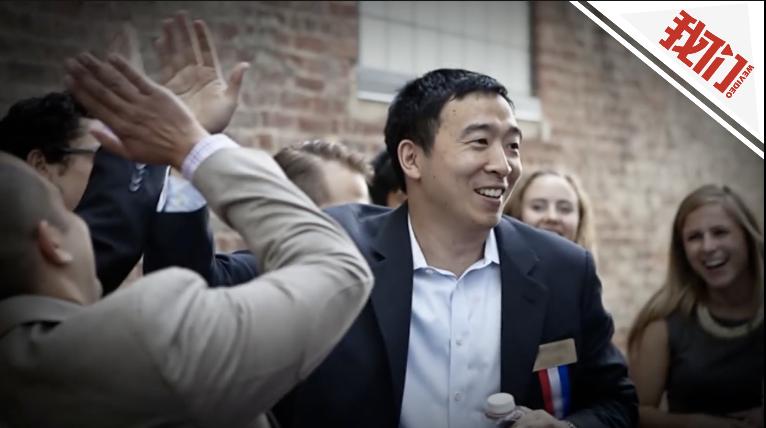 华裔总统候选人每人每月发1000美金 以应对自动化带来的失业