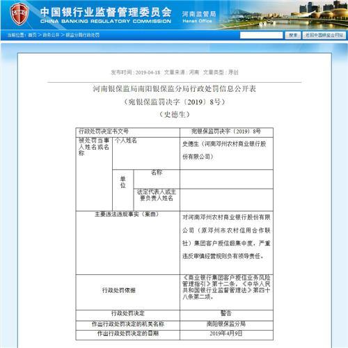 河南银保监局2019年4月18日通报
