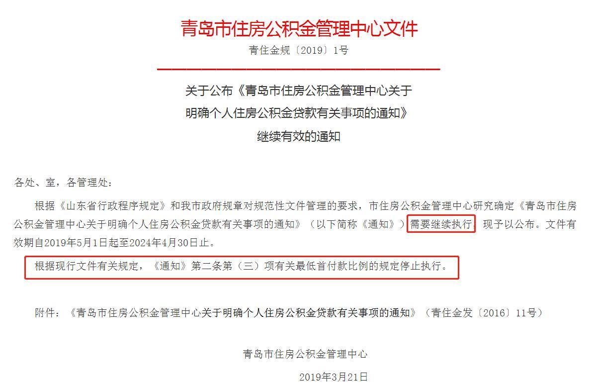 """快讯:青岛公积金新政频发,停止执行""""首付款比例不低于房屋总价款的20%""""政策"""