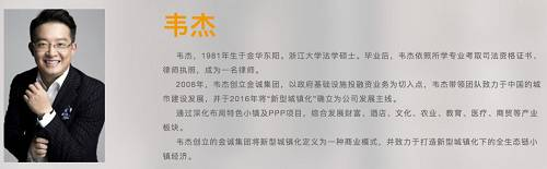 金诚集团董事长韦杰。来源:金诚集团官网
