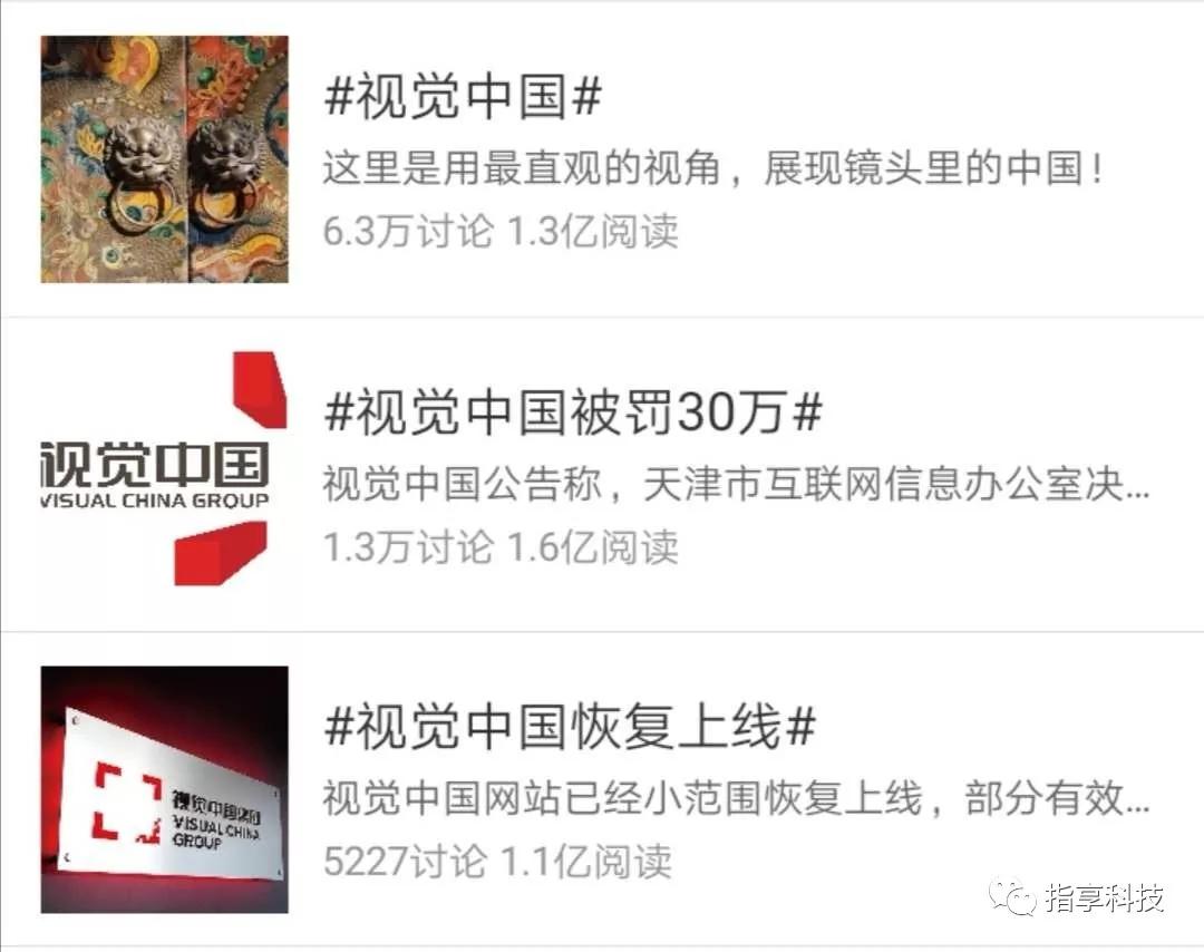 视觉中国网站部分上线?放心,不是真的!