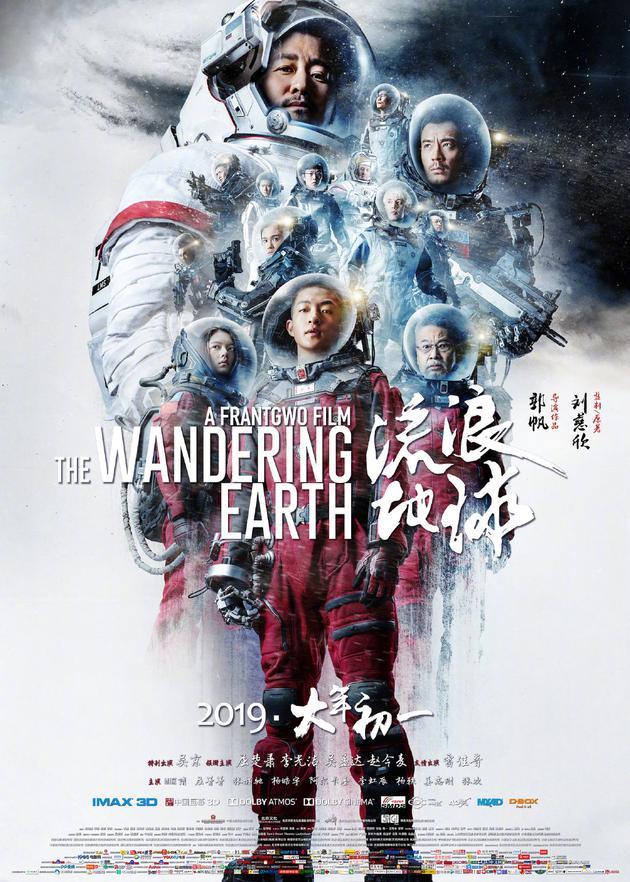 《流浪地球》今日下映 内地总票房超46亿元