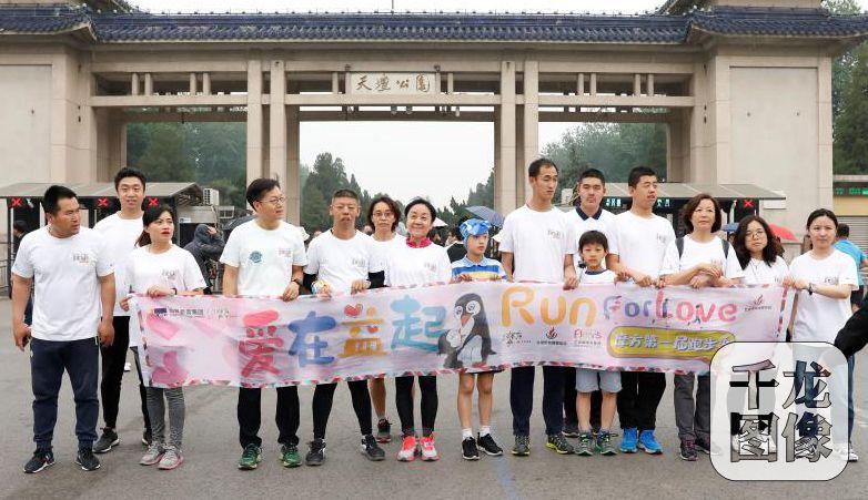 """关心孤独症群体 北京体育基金会举行2019""""爱在益起""""儿童公益活动"""