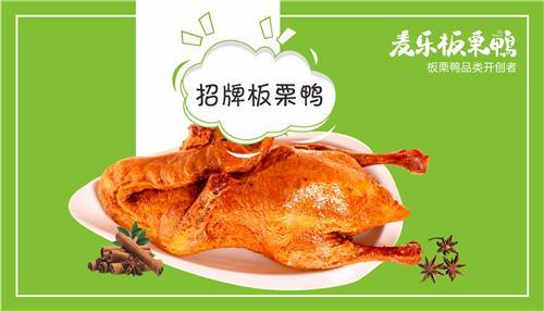 麦乐板栗鸭创始人马海龙,打造有价值的c