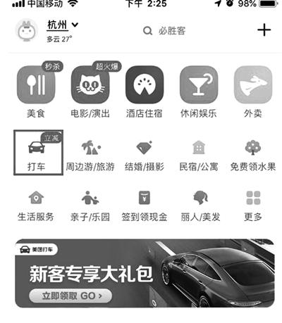 在App上一键呼叫不同平台车辆还支持餐饮商家页面直接叫车