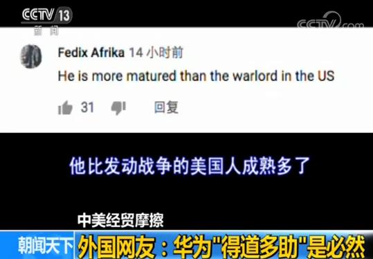 """外国网友众议力挺华为 """"得道多助""""是必然!"""