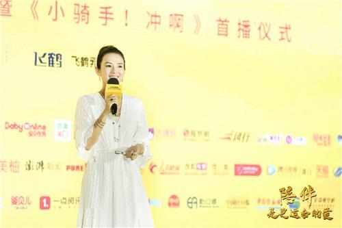 """飞鹤乳业品牌现象大使章子怡现场分享""""陪同经"""""""