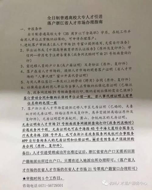 热文:杭州落户限制放宽!35周岁以下全日制大专生仅需缴1个月社保,5天即可完成审批