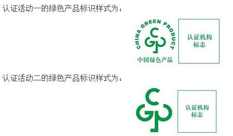 绿色产品标识样式。截图来源:市场监管总局网站