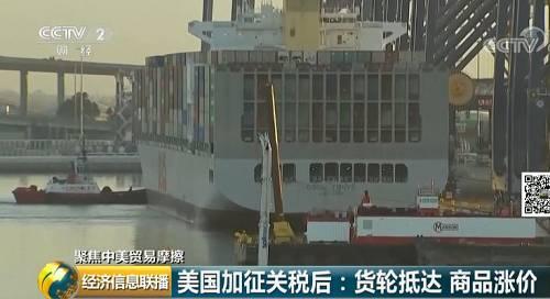 上图这艘船,是美国近来对中国添征关税之后,第一艘抵达美国的货运船只,上面运载着轮胎、电视机和家具等货物。
