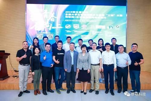 """2019第五届3S杯全国大学生物联网""""三创""""大赛在南京邮电大学正式启动"""