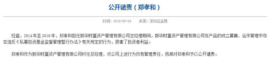 产品爆雷潜逃境外2年,新华财富实控人郑孝和被警方引渡回国,又被监管公开谴责