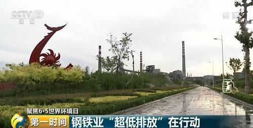在环保请求更为厉格的京津冀地区,记。者来到了河钢集团邯钢公司的厂区,经过改造,这边望上去更像是一个钢铁花园。而新的脱硫脱硝技术,已经把烧结机的实时排放指标,降到了很矮。