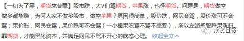 """苹果涨价找期货当""""背锅侠""""?没上期货的梨和车厘子很""""生气""""……"""