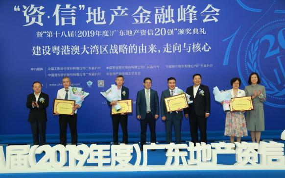 广东地产资信20强:把握历史机遇助力大湾区发展