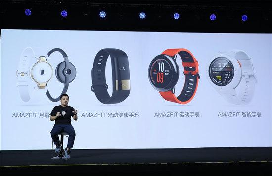 华米科技发布两款。智能穿戴新品 面向智能通话和健康监测周围