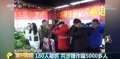 今年年头,江苏靖江警方出行200余名警力、在。青岛警方的协调下,一举将涉嫌诈骗的180余名作恶疑心人。抓获。公司里放眼看去,满墙都是各栽各样的励志标语,营业员也被分成。分别的团队,每个队都立有业绩军令状。