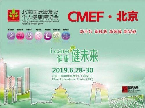 同城双展,CMEF 北京携手康复养老展 邀您6月28-30日相约老国展