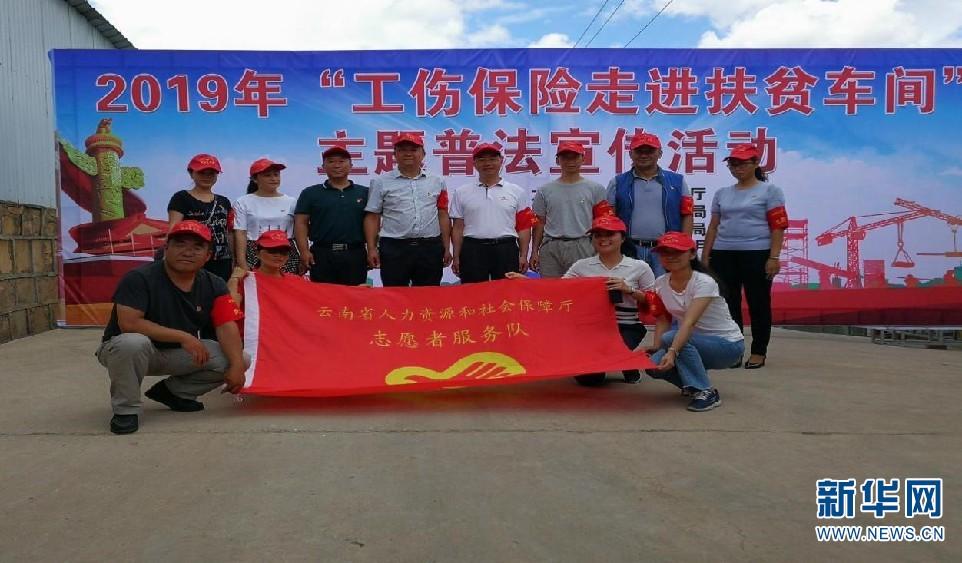云南:工伤保险普法宣传走进扶贫车间