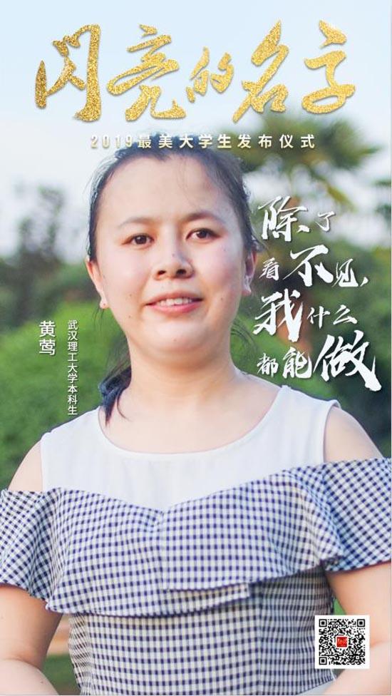 刘敏是南京大学硕士生,也是2008年汶川地震的幸存者。地震致残的伤痛并没有阻挡她前进,在提高自己的同时,她积极投身于社会公益,向社会传递爱心。