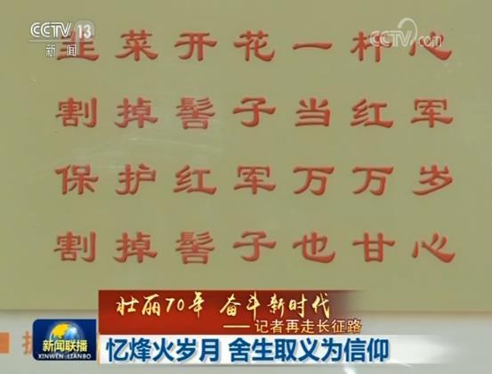 我们从宁化县行进到清流县,这里的毛泽东旧居墙壁上有一条红军标语,落款是红军七师一团。这支部队后来整编成为红34师的一部分。担任中央红军总后卫的红34师,6000多人主要是闽西子弟,为掩护主力红军突围,他们在湘江一战中几乎全员牺牲。