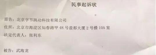 """""""龙飞""""被判补偿本日头条10万,公司与自媒体的相处之道惹人深思"""