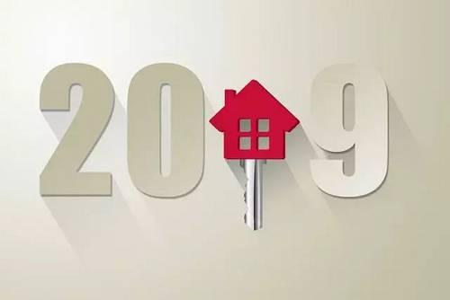 2019年下半年10大房地产预测,房价还会涨吗?还能买房吗?