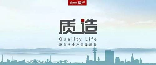 质造· 盘点 | 北京不限价地块入市8宗:如何引领未来区域房价?