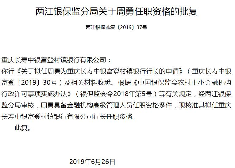 重慶長壽中銀富登村鎮銀行行長周勇任職資格獲批