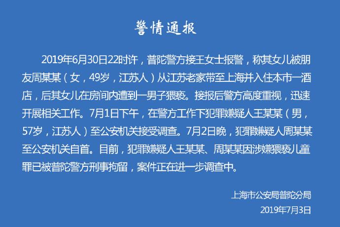 上海警方通报女童被猥亵案:犯罪嫌疑人王某某已被刑事拘留