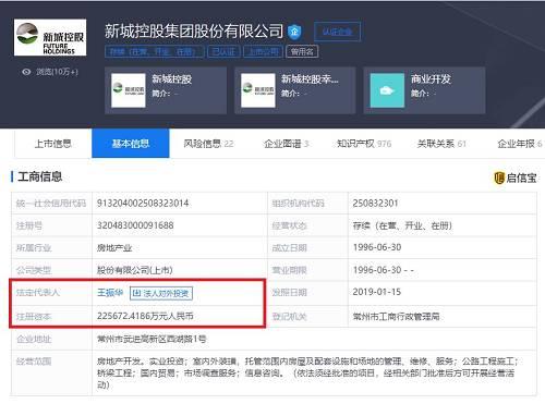 新城控股现总部设于上海,主营业务房地产开发与销售,于2015年上市。新城控股2018年年报显示,公司2018年营收541.33亿元,同比增长33.58%,净利润104.91亿元,同比增长74.02%。2018年新城控股完成销售额超2200亿元,排名行业第8位。最新数据显示,新城控股的A股股东户数有3.8万户。