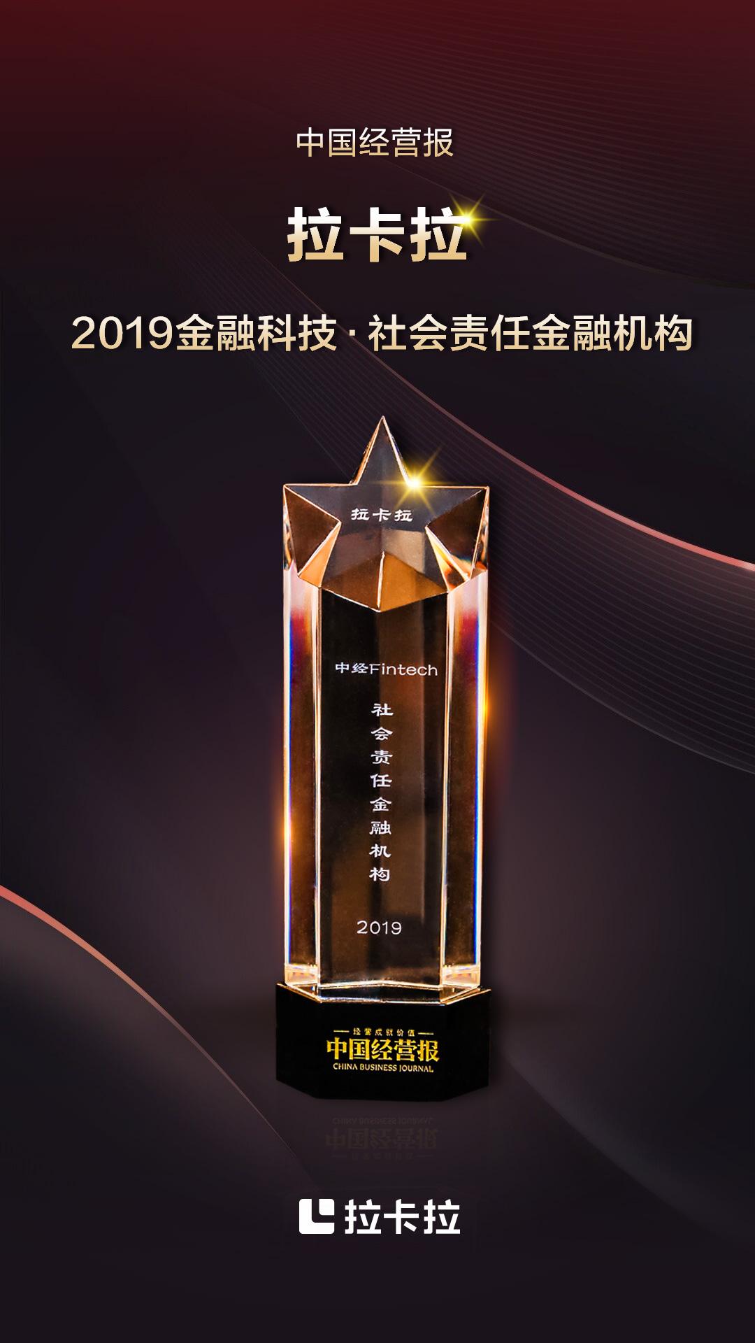 拉卡拉荣膺2019金融科技·社会责任金融机构奖
