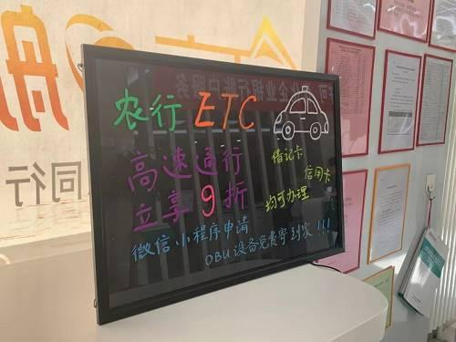 中国农业银行北京青年湖支行用于宣传ETC业务的小黑板。摄影:张弘