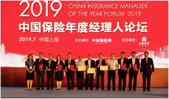 """国华人寿卢俊喜获""""2019中国保险年度经理人""""称号"""