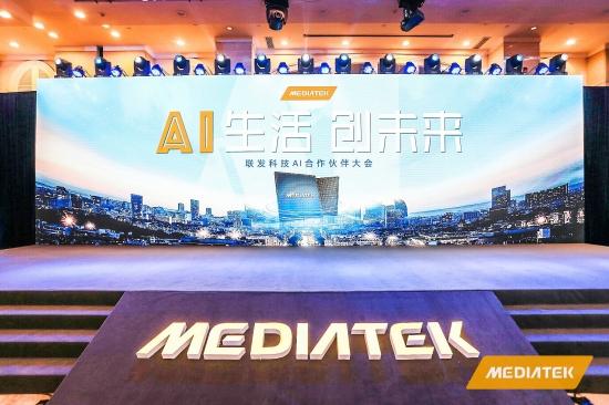 联发科技AI合作伙伴大会召开 共同推进全产业AIoT发展-科技频道