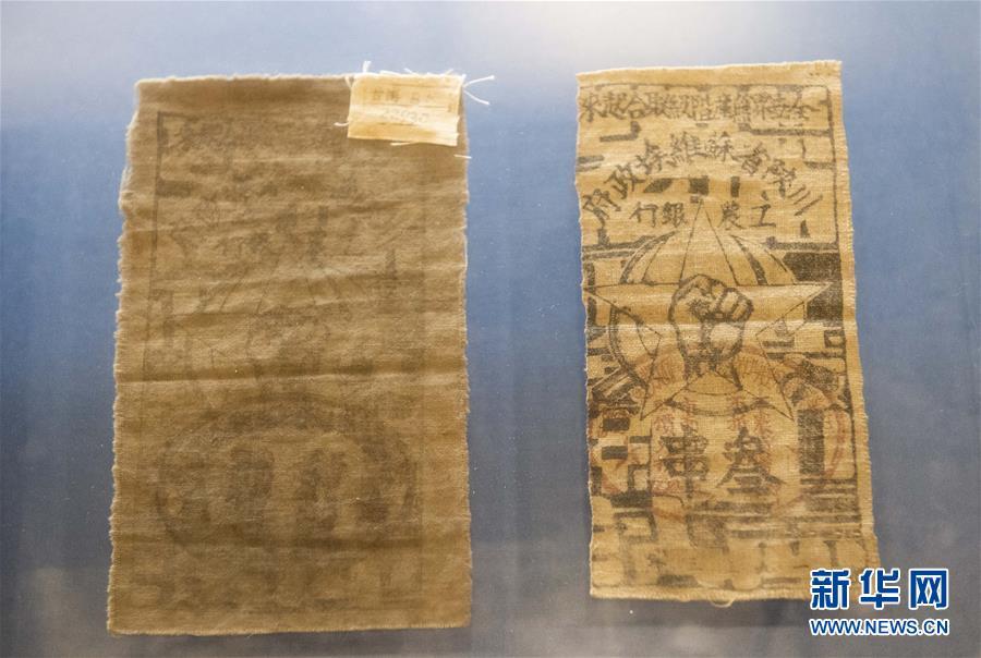 这是在遵义会议纪念馆内拍摄的川陕省苏维埃政府工农银行布币(7月4日摄)。新华社记者 王思维