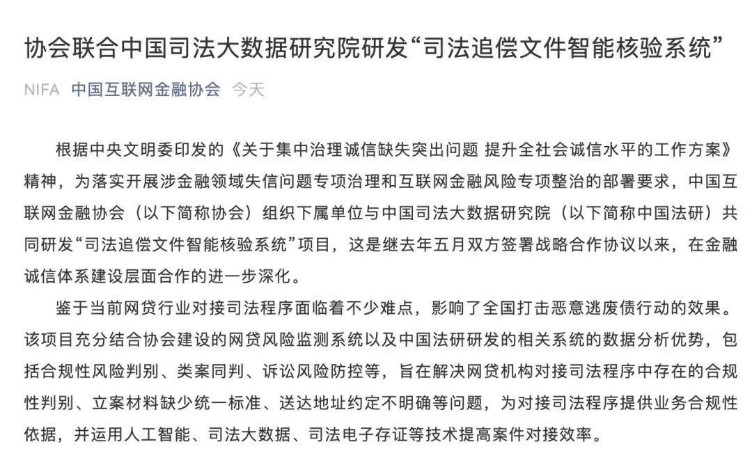 中国互金协会联合中国司法大数据