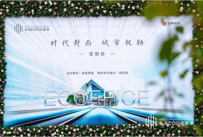 未来办公肇启,ECOFFICE概念办公首绽大国首都新客厅
