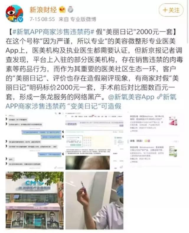极速六合平台_病组词_[双眼皮整容]_[dnf失常私服]_芒硝的功能与浸染忽悠2000万中国女性,年赚千亿,卖假药的整容APP们,到底多无耻?