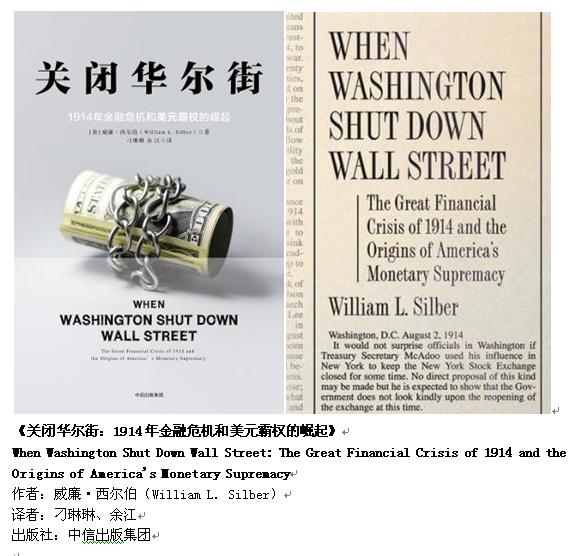 美元崛起肇始:一段鲜为人知的危机史