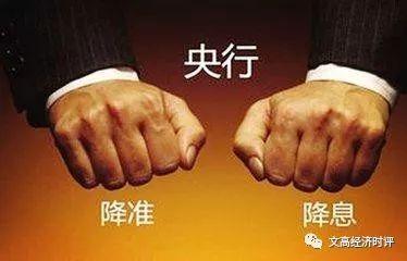 一天四国降息,美联储磨刀霍霍,中国央行会降息吗?